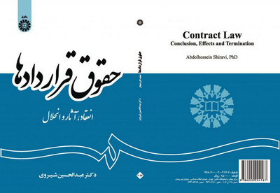 کتاب حقوق قراردادها (انعقاد، آثار و انحلال)