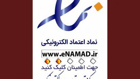 نماد اعتماد الکترونیکی - سایت قرارداد