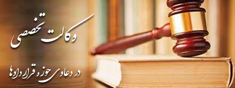 وکالت تخصصی در حوزه قراردادهای حقوقی