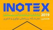 نمایشگاه اینوتکس - سایت قرارداد