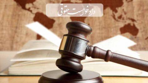 دادخواست مطالبه مبلغ قرارداد از کارفرما