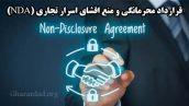 NDA- قرارداد محرمانگی و منع افشای اسرار تجاری