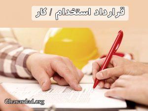 قرارداد استخدام - قرارداد کار