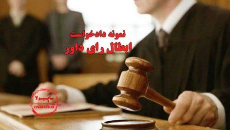 نمونه دادخواست ابطال رای داور