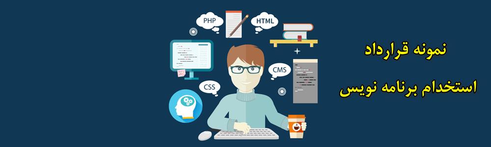 نمونه قرارداد استخدام برنامه نویس نرم افزار