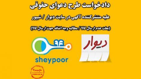 طرح دعوای حقوقی علیه شخص منتشرکننده آگهی در سایت دیوار / شیپور