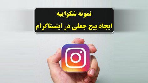 نمونه شکواییه ایجاد پیج جعلی در اینستاگرام و شبکه های اجتماعی