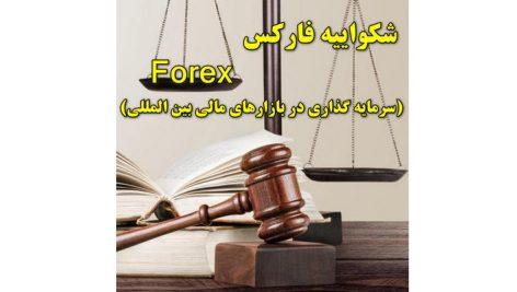 نمونه شکواییه فارکس Forex (سرمایه گذاری در بازارهای مالی بین المللی)