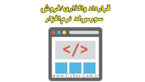 نمونه قرارداد فروش / واگذاری سورس کد نرم افزار