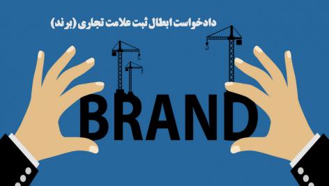 نمونه دادخواست ابطال علامت تجاری ثبت شده