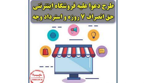 طرح دعوای حقوقی علیه فروشگاه اینترنتی (انحلال معامله, حق انصراف هفت روزه و استرداد وجه)