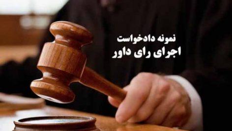 نمونه دادخواست اجرای رای داور