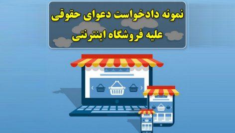 طرح دعوای حقوقی بر علیه فروشگاه اینترنتی (الزام به انجام تعهد)