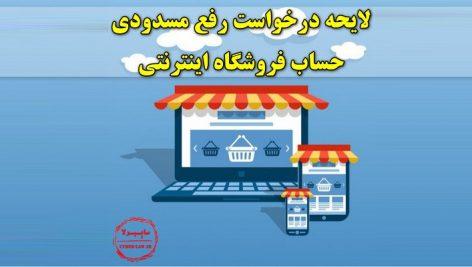 لایحه درخواست رفع مسدودی حساب فروشگاه اینترنتی