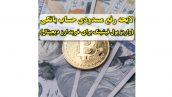 لایحه درخواست رفع مسدودی حساب بانکی (مسدودی به علت خرید ارز دیجیتال با پول فیشینگ)
