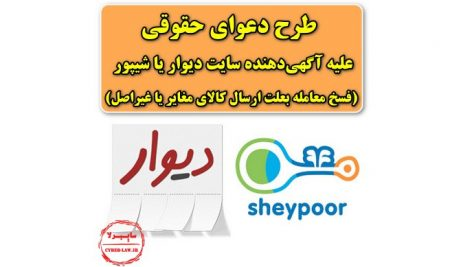 طرح دعوای حقوقی علیه آگهیدهنده سایت دیوار یا شیپور, فسخ معامله به علت ارسال کالای مغایر یا غیراصل