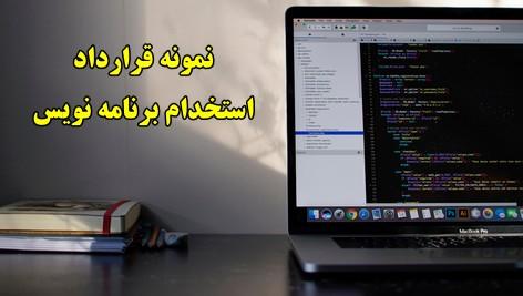 نمونه قرارداد استخدام برنامه نویس