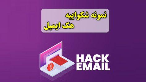 نمونه شکواییه هک ایمیل (پست الکترونیکی)