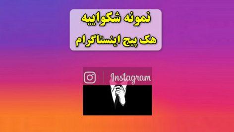 نمونه شکواییه هک پیج اینستاگرام (Instagram) و تهدید و اخاذی