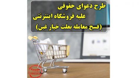 طرح دعوای حقوقی علیه فروشگاه اینترنتی (فسخ معامله بعلت خیار غبن)