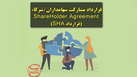 نمونه قرارداد مشارکت شرکا یا سهام داران SHA (Share Holder Agreement)