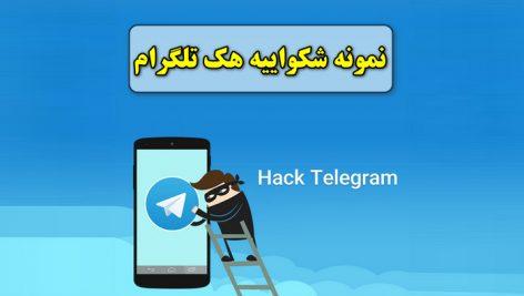 نمونه شکواییه هک تلگرام (Telegram)